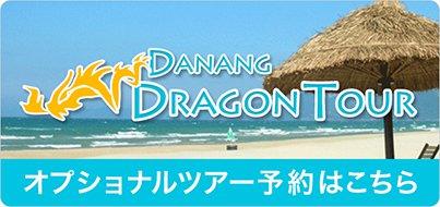 ダナン ドラゴンツアー