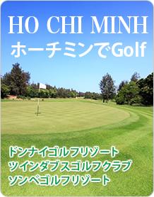 ホーチミンゴルフ場