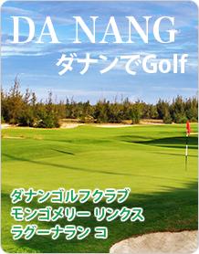 ダナンゴルフ場