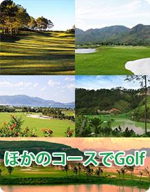 ほかのゴルフ場